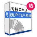 房产CMS系统
