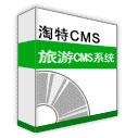 旅游CMS系统