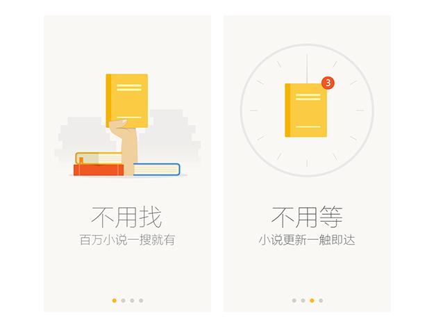 如何做好App的引导页?,互联网的一些事